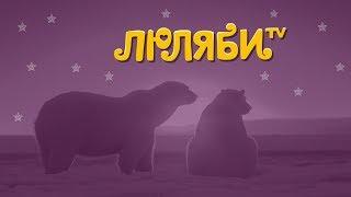 Колыбельная Медведицы для Умки. Текст и аккорды Ложкой снег мешая. Колыбельные песни Люляби тв