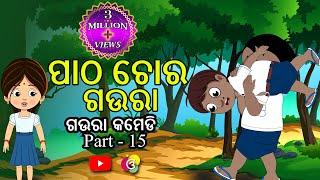 ପାଠ ଚୋର ଗଉରା    Patha choro Gaura    Gaura Odia Comedy    Gaura Comedy part-15    Best Odia Comedy