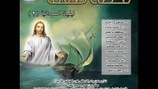 تحميل اغاني فيفيان السودانية ترنيمة الله القوى (ALLAH EL KAWY) MP3