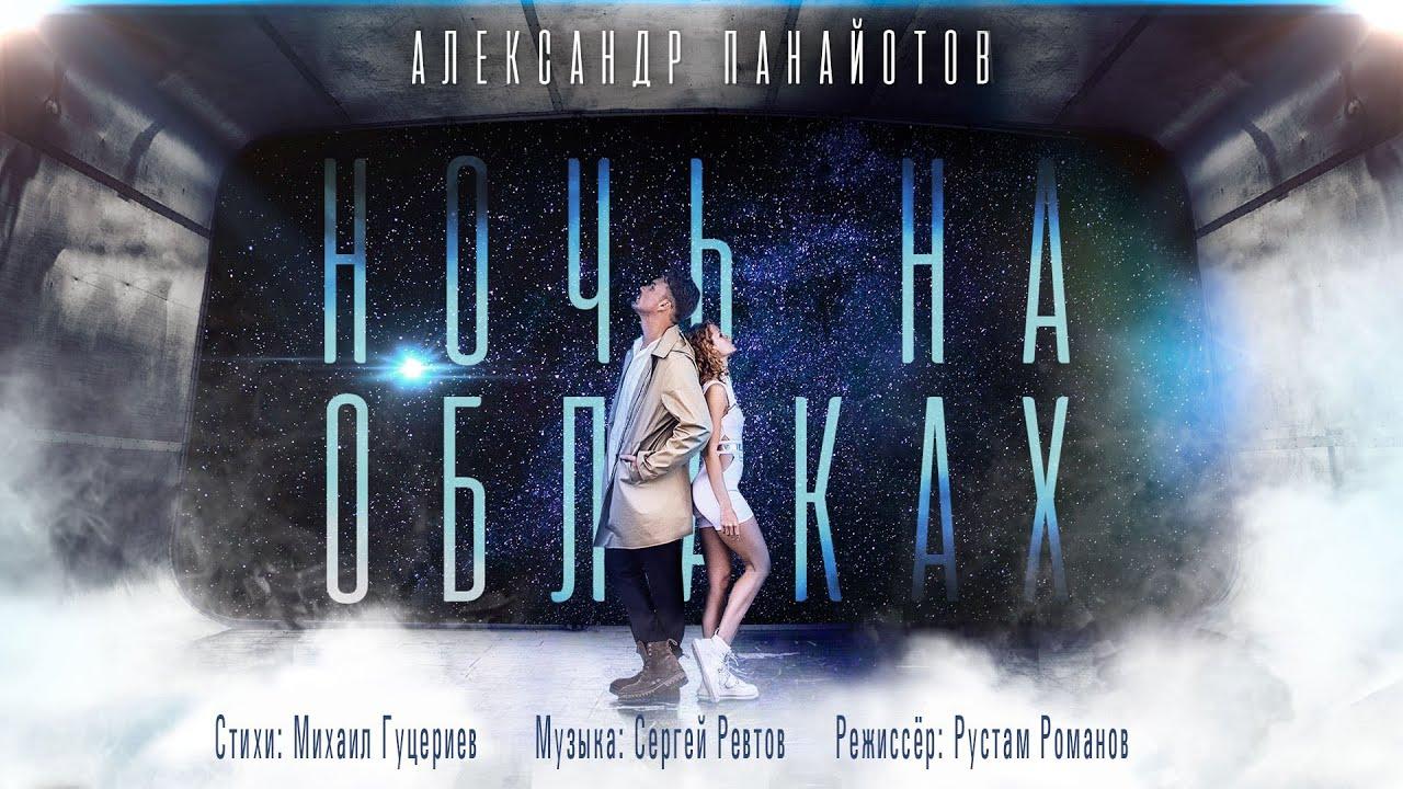 Александр Панайотов — Ночь на облаках