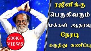 TamilNadu Next CM Rajinikanth Public Opinion  2DAYCINEMACOM