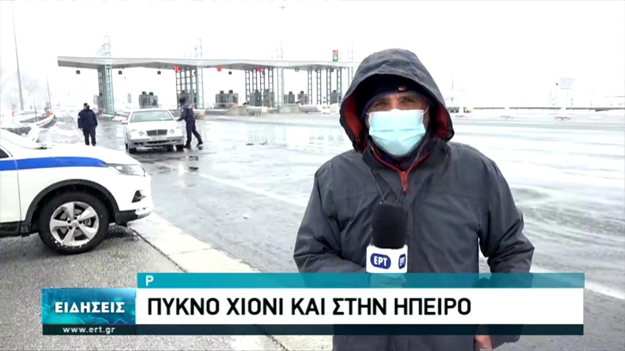 Πυκνή χιονόπτωση και χαμηλές θερμοκρασίες σε δυτική Μακεδονία και Θεσσαλία   14/02/2021   ΕΡΤ