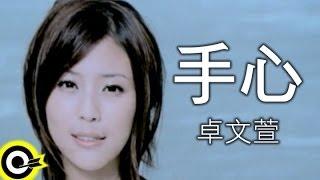 卓文萱 Genie Chuo【手心】Official Music Video