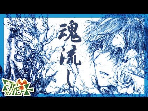 [公式] nyanyannya - 魂流し(Soulscour) feat. KAITO