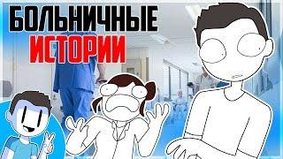 Как я лежал в больнице (Анимация)