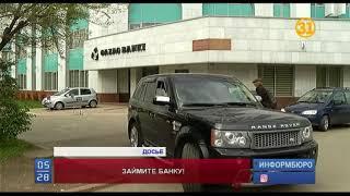 Руководство «Банка Астаны» просит экстренный заём у Нацбанка