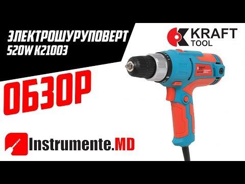 Mașină de înșurubat electrică 520W K21003 KraftTool