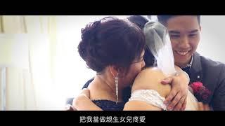 [婚禮]易修+惟寗 結婚 蓮潭會館
