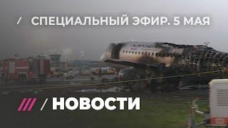 Авиакатастрофа в Шереметьево. Специальный эфир
