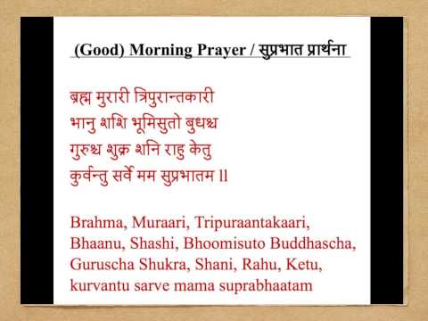 Brahma Muraari-Morning Prayer | Resources for teaching Hindu