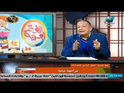 لغة عربية للصف الثاني الاعدادي 2021 – الحلقة 15 –  مراجعة عامة