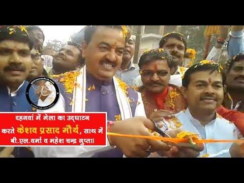 माधव किसान मेला में जनता को संबोधित करते विधायक महेश चंद्र गुप्ता
