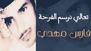 اغاني حصرية فارس مهدي   تعالي نرسم الفرحه تعالي تحميل MP3