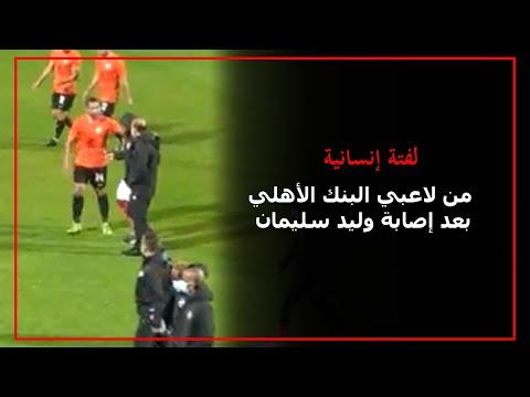 لفتة إنسانية من لاعبي البنك الأهلي بعد إصابة وليد سليمان