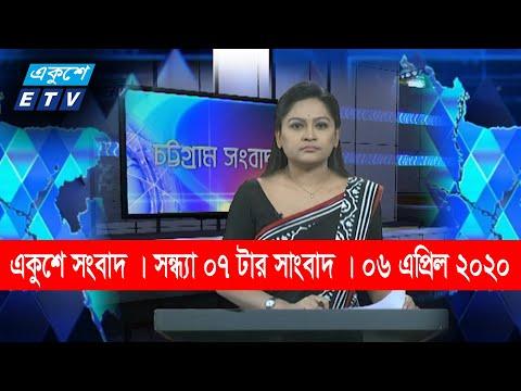 07 PM News || সন্ধ্যা ০৭ টার সংবাদ || 06 April 2020 || ETV News