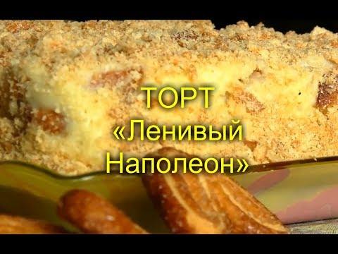 Торт «Ленивый Наполеон»
