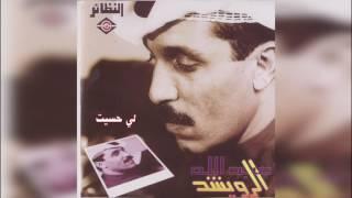 تحميل و مشاهدة عبدالله الرويشد - لي حسيت MP3