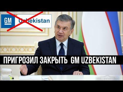 Шавкат Мирзиёев пригрозил закрыть автозавод GM Uzbekistan
