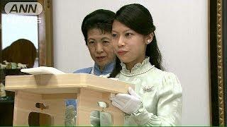 典子さま「納采の儀」千家国麿さんと婚約が成立(14/07/04)