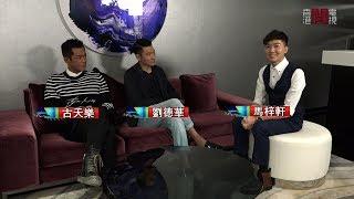 【娛樂專訪】兩大影帝劉德華、古天樂宣傳電影《掃毒2天地對決》