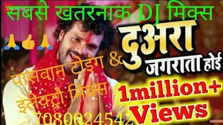 Try These Khesari Lal Dj Bhakti Song {Mahindra Racing}