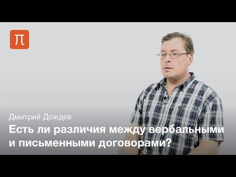 Дмитрий Дождев - Контракты