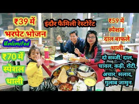 ₹39 में भरपेट भोजन दो सब्जी दाल चावल कढ़ी रोटी अचार सलाद और गुलाब जामुन इंदौर फैमिली रेस्टोरेंट में