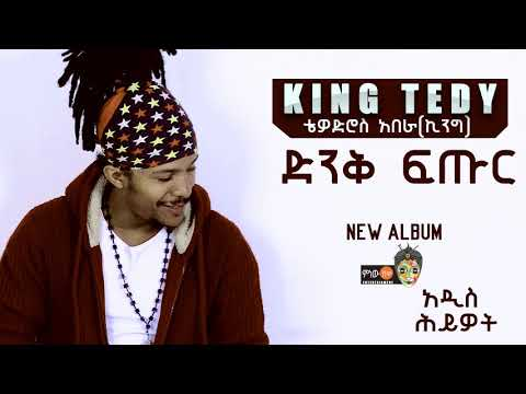 King Teddy – Denk Fetur(ድንቅ ፍጡር) – New Ethiopian Music 2017(Official Audio)