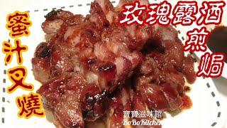 ✴️[蜜汁煎焗叉燒]玫瑰露酒|用平底鑊[EngSub中字]Honey Barbecue Pork Pan Fried