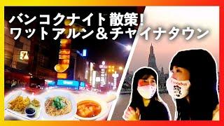 <タイ・バンコク>バンコクナイト散策!ライトアップされたワットアルンと屋台天国チャイナタウンで安くてうまい!を食べてきた