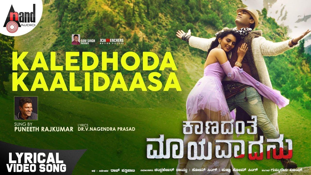 Kaledhoda Kaalidaasa lyrics - Kaanadante Maayavadanu - spider lyrics