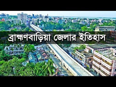 ব্রাহ্মণবাড়িয়া জেলার ইতিহাস_History of Brahmanbaria district_RJ Shakawat 2018