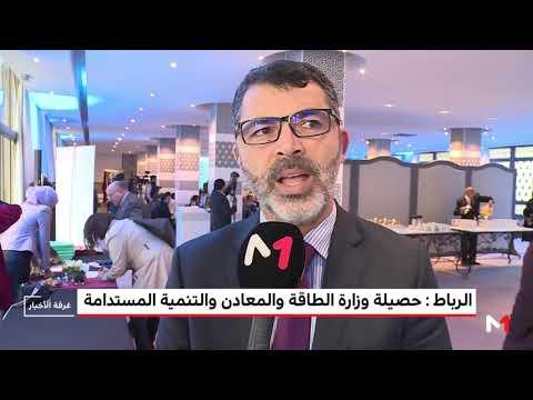 العرب اليوم - شاهد : وزارة الطاقة والمعادن المغربية تستعرض حصيلة إنجازاتها