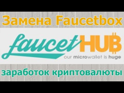 Запуск шаблона FaucetHab в полном разборке каждого момента. Зарабатываем