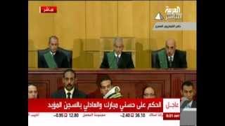 الحكم على حسني مبارك بالمؤبد.flv