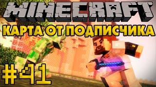 Карта от подписчика #41 - Испытание Майнкрафтера - Minecraft Прохождение