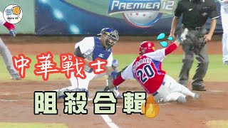 中華隊經典阻殺跑者合輯!不精彩就按倒讚🔥🔥!Team Taiwan's unbelievable tagged out Highlight ⚾️⚾️