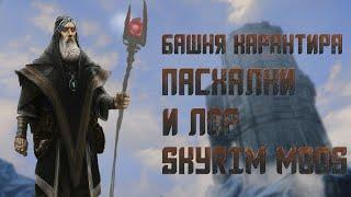 Башня Карантира (часть 3) - Skyrim Mods