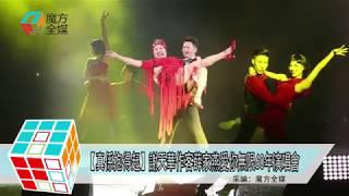 2018-12-05【真係抱得起】謝天華作客薛家燕愛你無限60年演唱會
