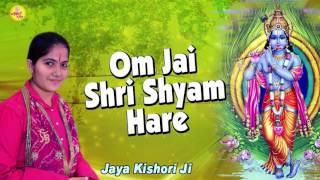 Om Jai Shri Shyam Hare