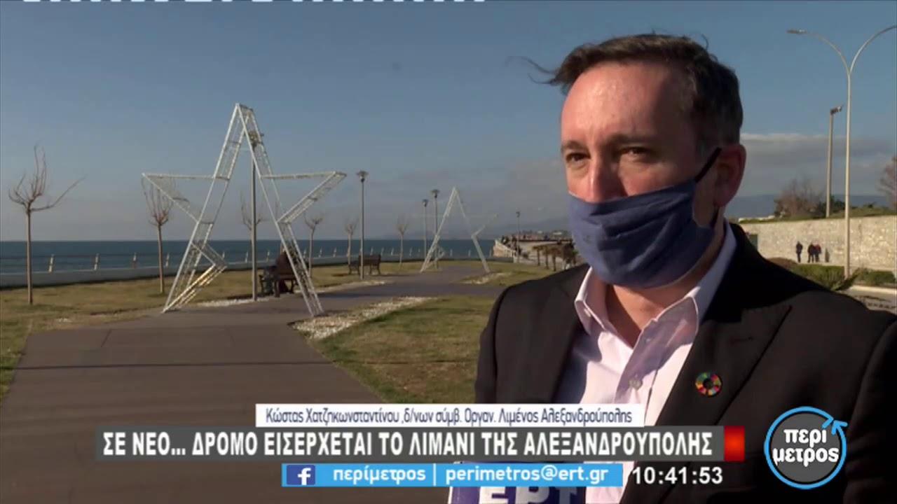 Σε νέο δρόμο εισέρχεται το λιμάνι της Αλεξανδρούπολη | 05/01/2021 | ΕΡΤ