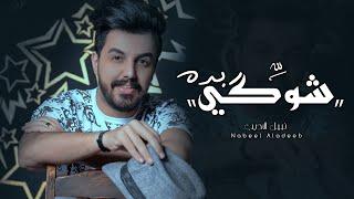Nabeel Aladeeb - Shoki Beda (Video) |نبيل الاديب - شوگي بده (فيديو) |2020 تحميل MP3