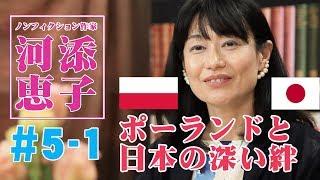 ノンフィクション作家・河添恵子#5-1「ポーランドと日本の深い絆」ポーランドを知れば日本がよく見えてくる!