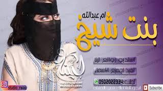شيلة رقص حماس|| بــنـت الــشــيــوخ|| شيلات 2019