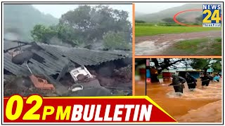 2 PM News Bulletin   23 July 2021   Hindi News   Latest News   Today's News    News24