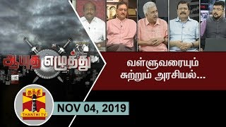 (04/11/2019) Ayutha Ezhuthu  : Discussion on Politics surrounding Thiruvalluvar