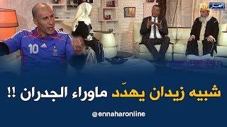 شبيه زيدان يبتزّ فريق ماوراء الجدران : راني رايح للصحافة المغربية وننتقم منكم كامل كيما راكم !