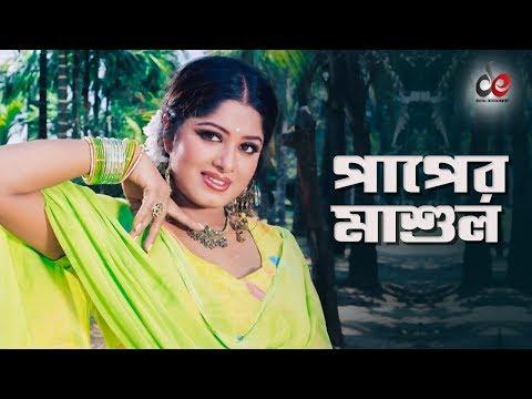 Paper Mashul | Movie Scene | Manna | Moushumi | Rajib | Kala Kaphon