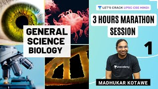 General Science Biology (Part 1) | UPSC CSE 2020/2021 Hindi | Madhukar Kotawe