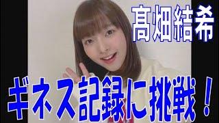 SKE48の「レッツ STAY HOME」/ 髙畑結希(テレビ愛知・SKE48共同企画)